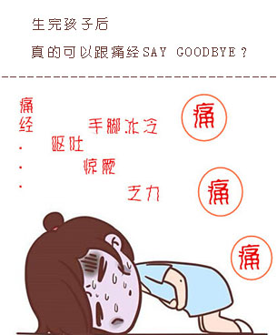 生完孩子后,真的可以跟痛经SAY GOODBYE?